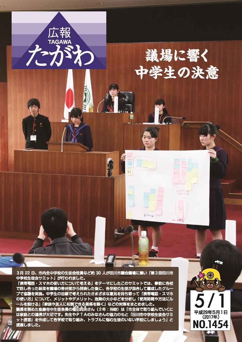 広報たがわ平成29年5月1日号